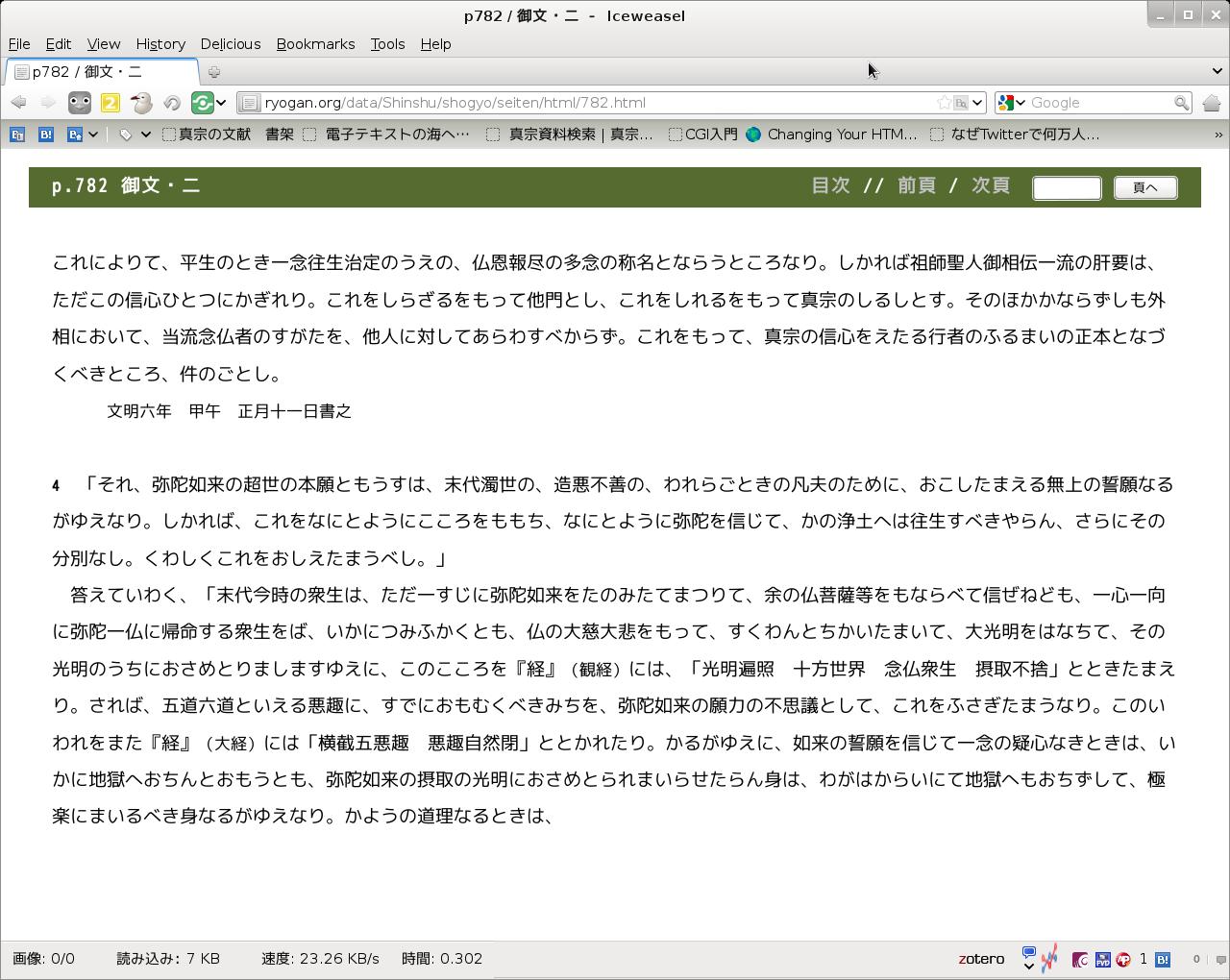 https://ryogan.org/blog/wp-content/uploads/2012/04/wpid-shinshu_search_02.png