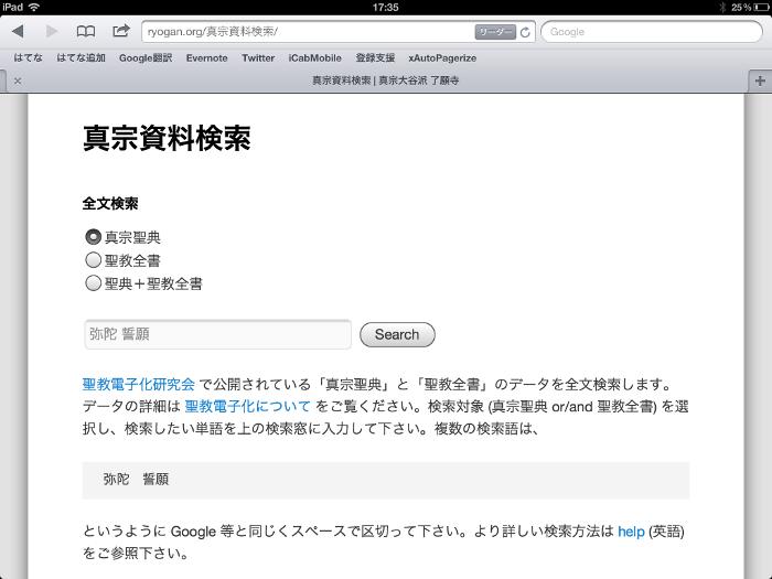 https://ryogan.org/blog/wp-content/uploads/2012/04/wpid-shinshu_search_ipad_01.png