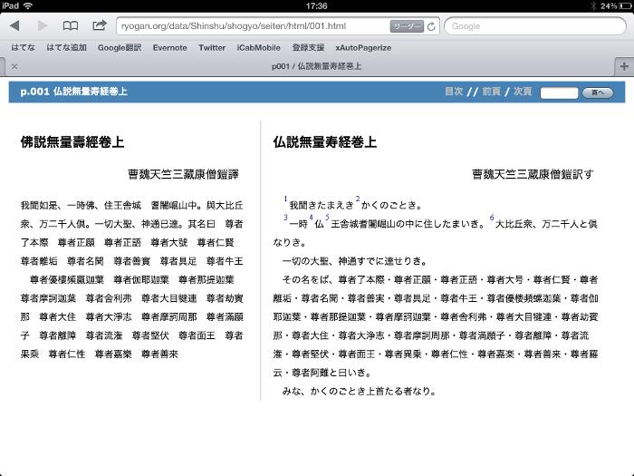 https://ryogan.org/blog/wp-content/uploads/2012/04/wpid-shinshu_search_ipad_02.png