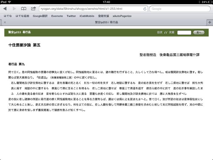 https://ryogan.org/blog/wp-content/uploads/2012/04/wpid-shinshu_search_ipad_03.png
