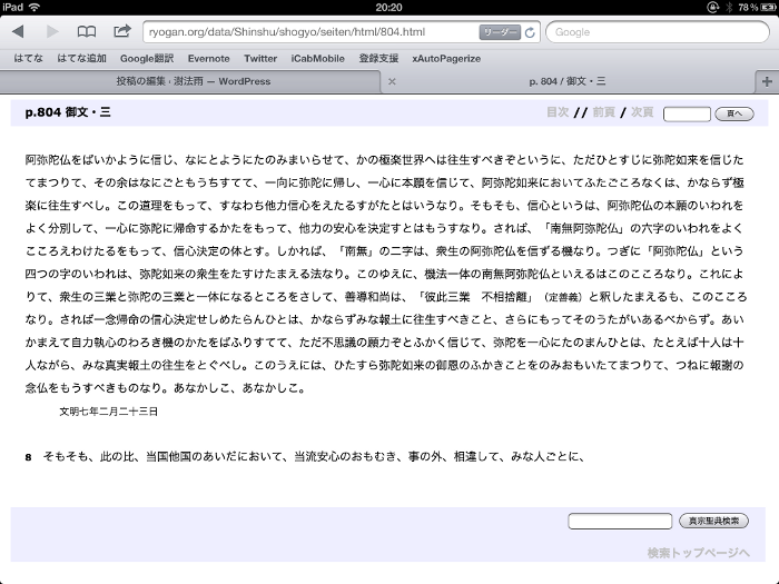 https://ryogan.org/blog/wp-content/uploads/2012/04/wpid-shinshu_search_ipad_07.png