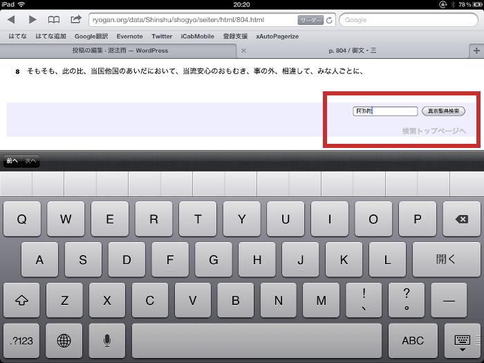 https://ryogan.org/blog/wp-content/uploads/2012/04/wpid-shinshu_search_ipad_08.png