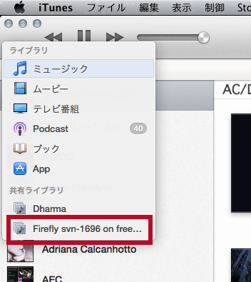 firefly_itunes.png