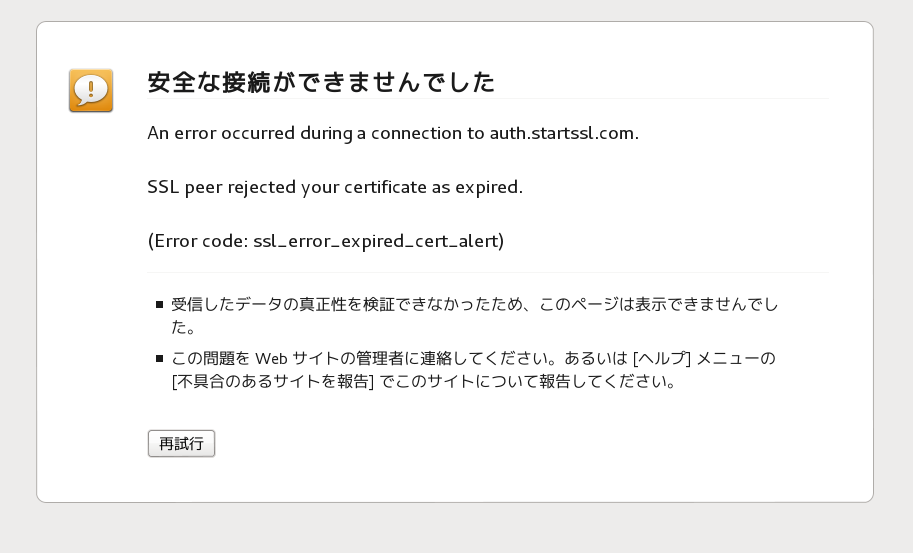startssl_expired_01.png