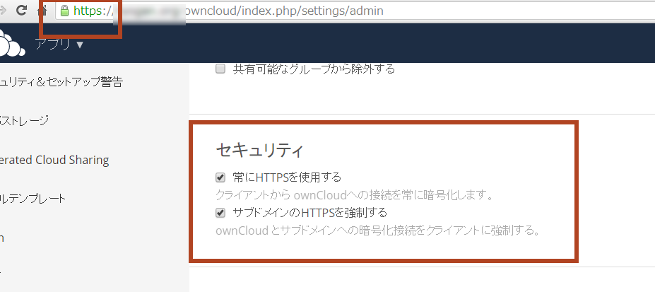 owncloud_11.png