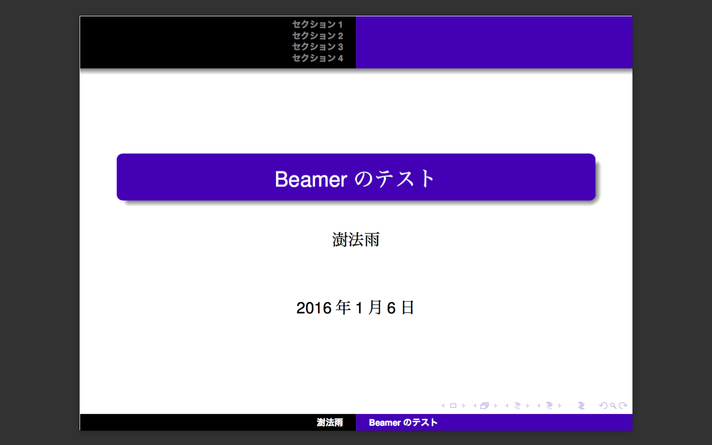 beamer_example_01.png