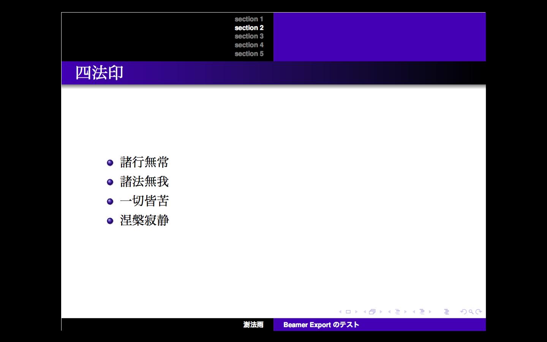 beamer_export_05.png