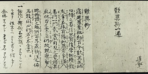 tannisho.jpg