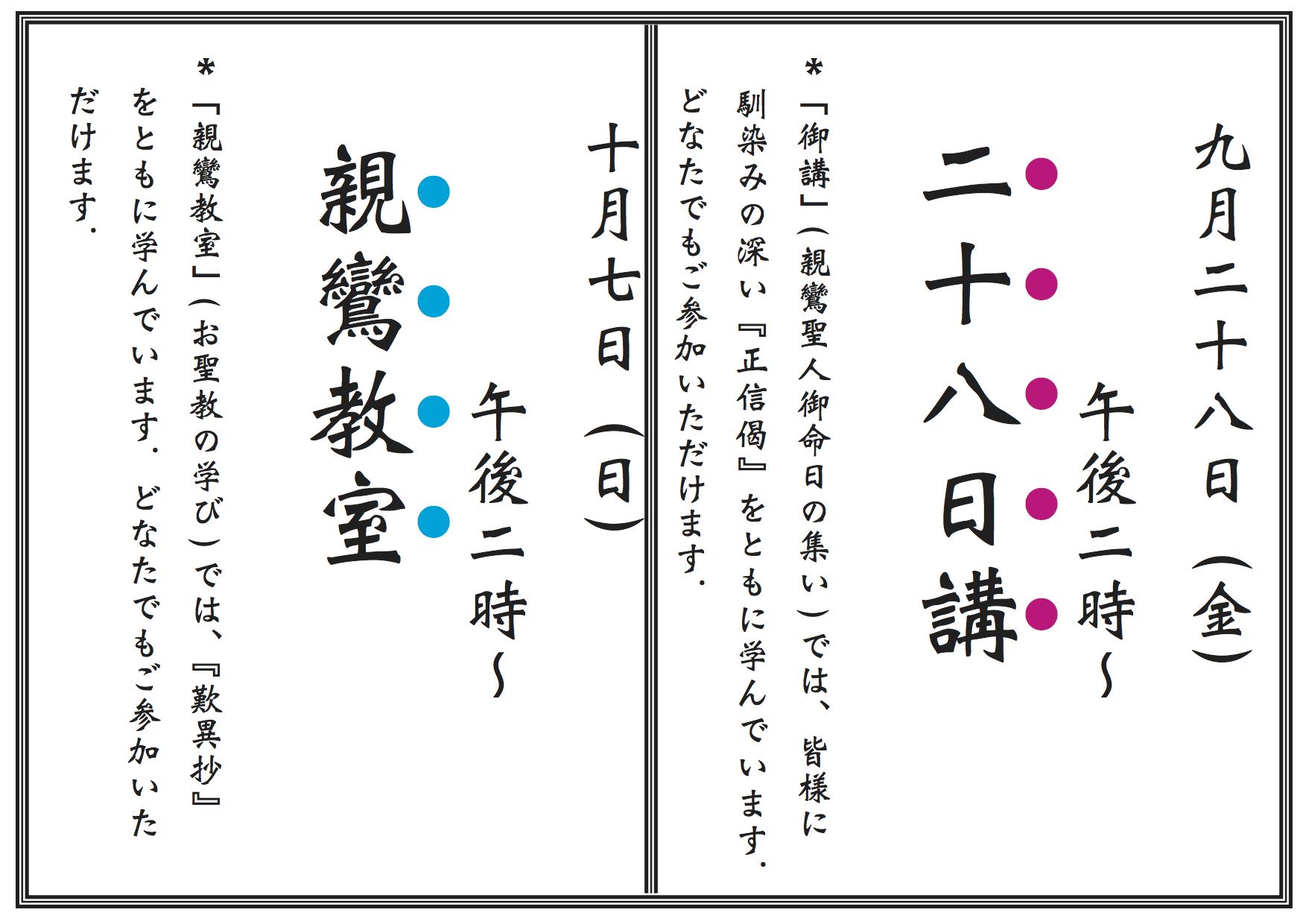 keiji_2018_09.png
