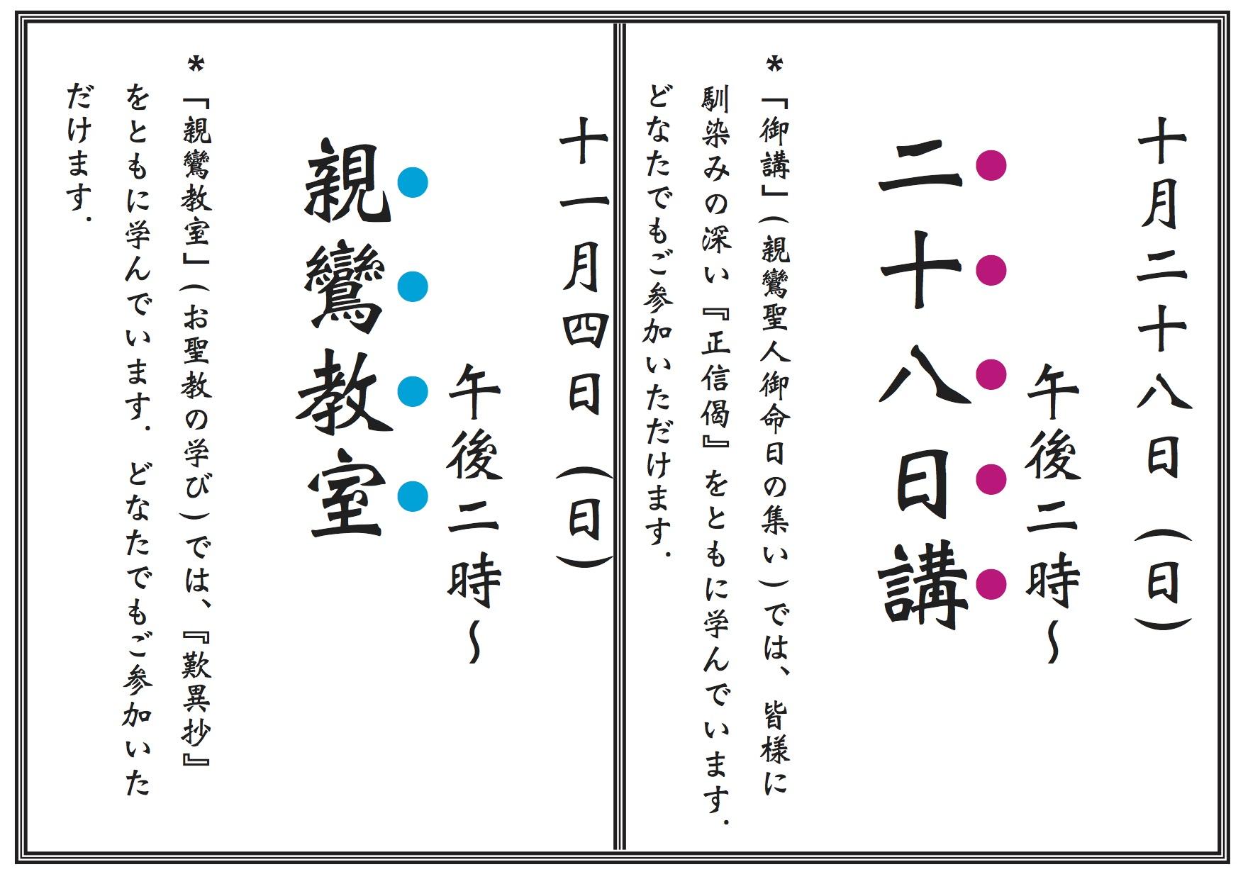 keiji_10gatsu.jpg