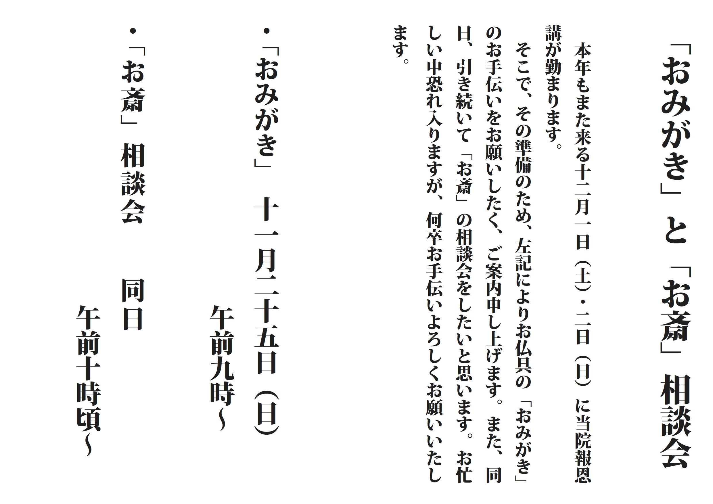 omigaki_keiji_2018.png