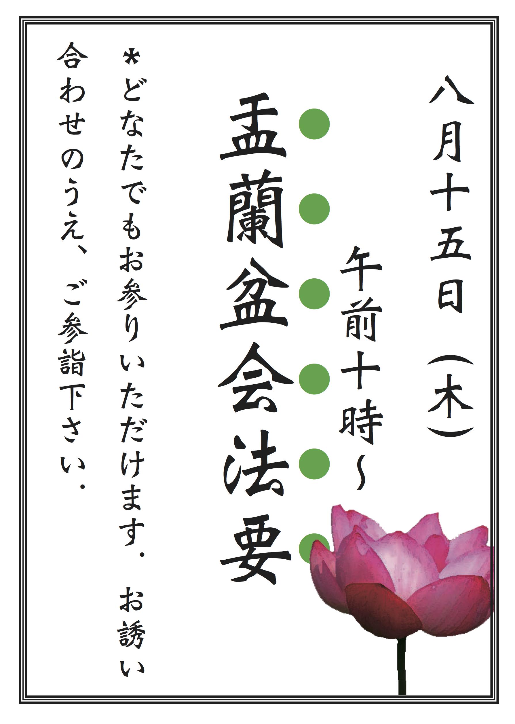 掲示板_盂蘭盆会法要2019.png