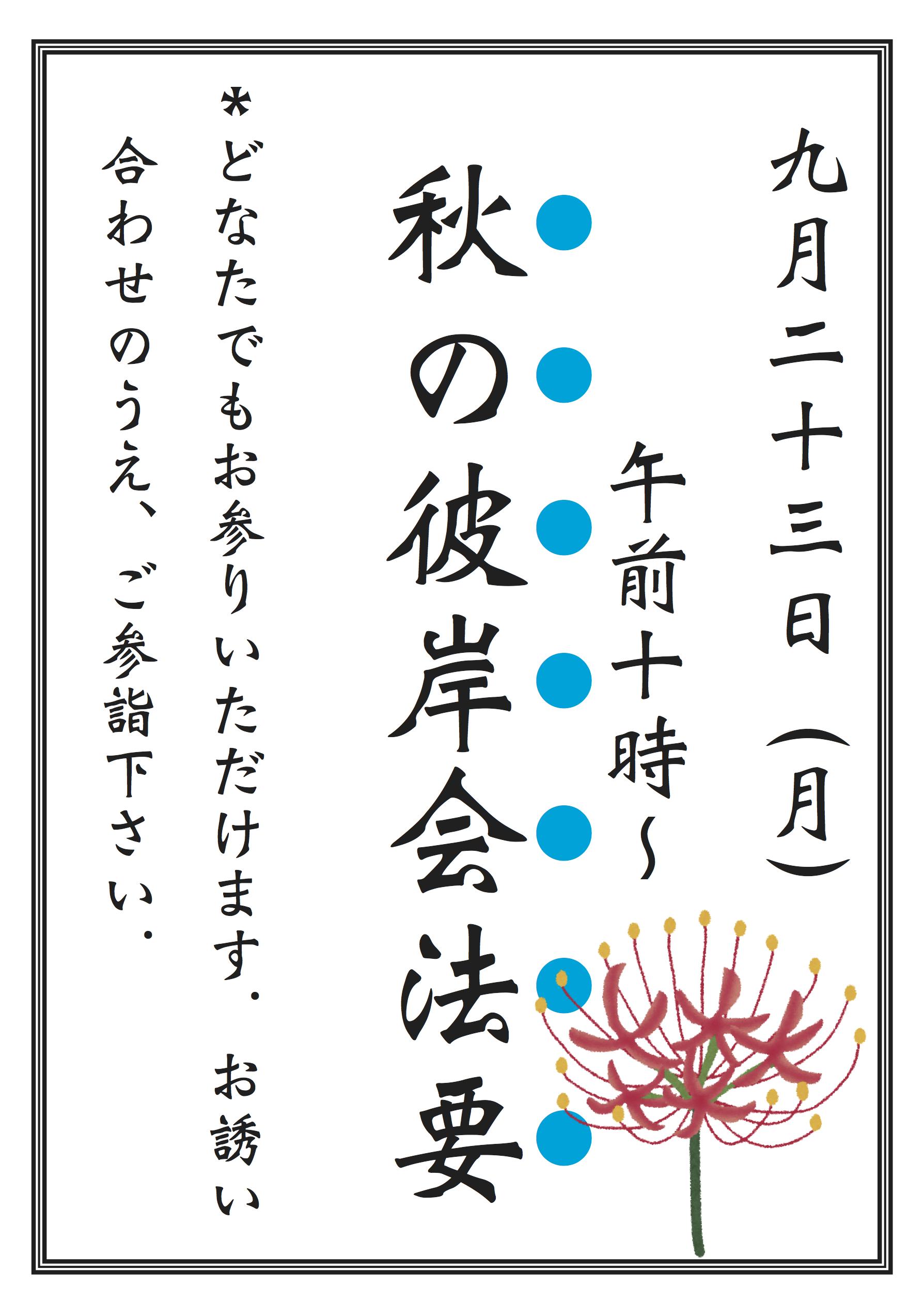 掲示板_秋彼岸会法要.png