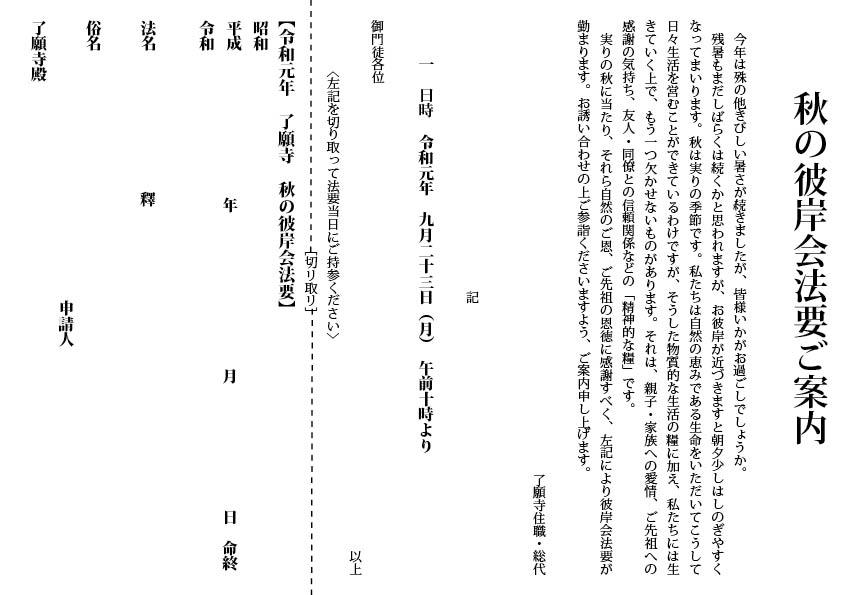 秋彼岸案内_2019.jpg