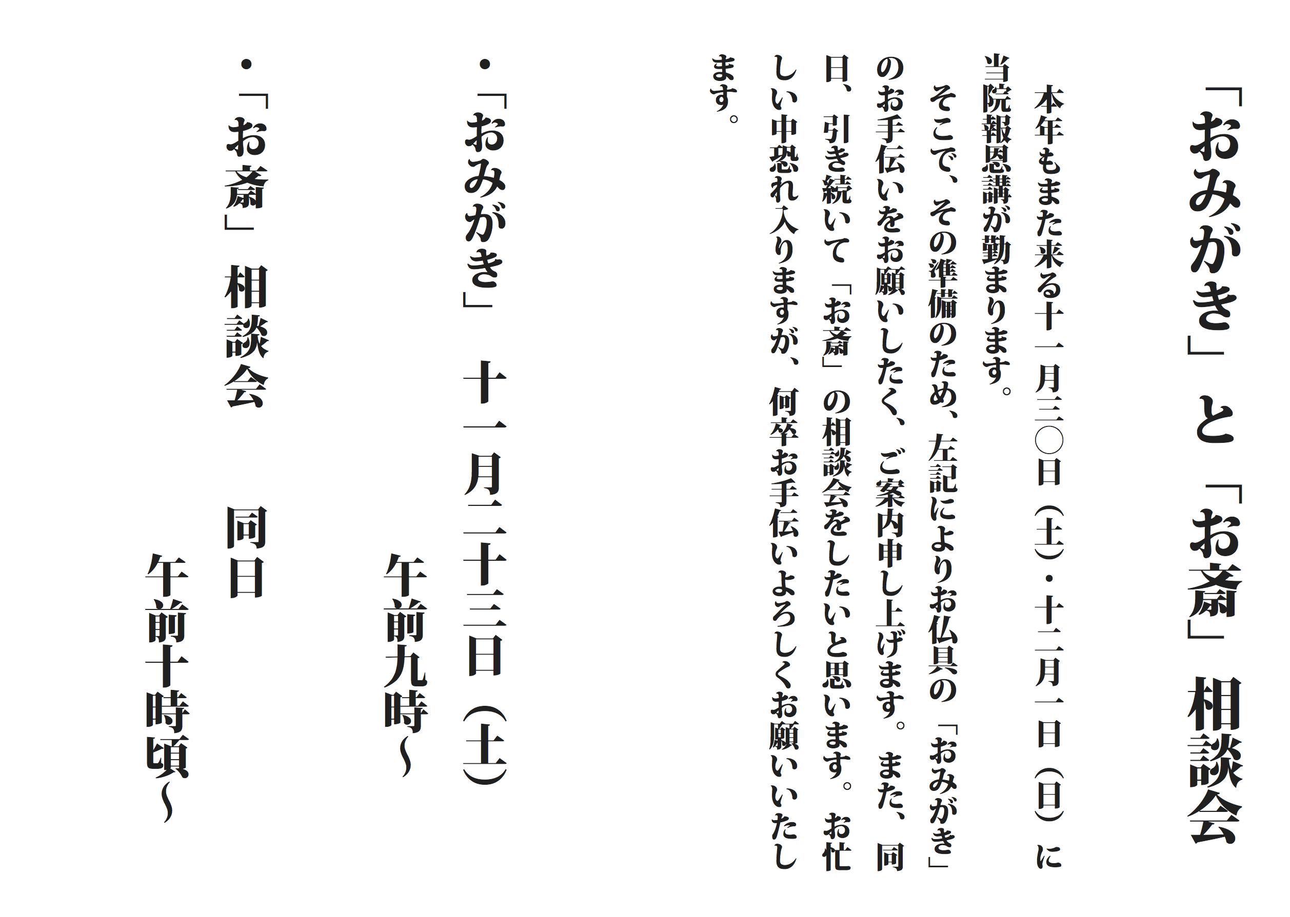 omigaki_keiji_2019.png