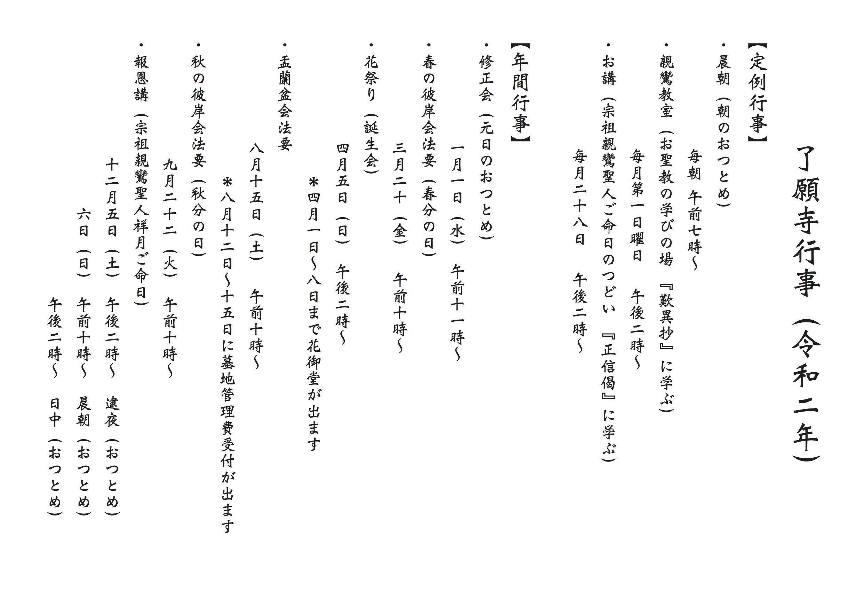 2020_gyouji.png