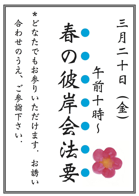 higan_keiji.png