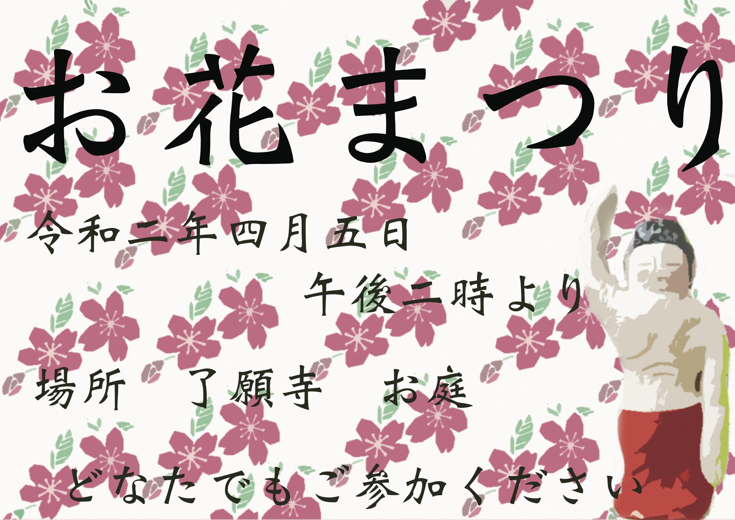 hanamatsuri_2020.png
