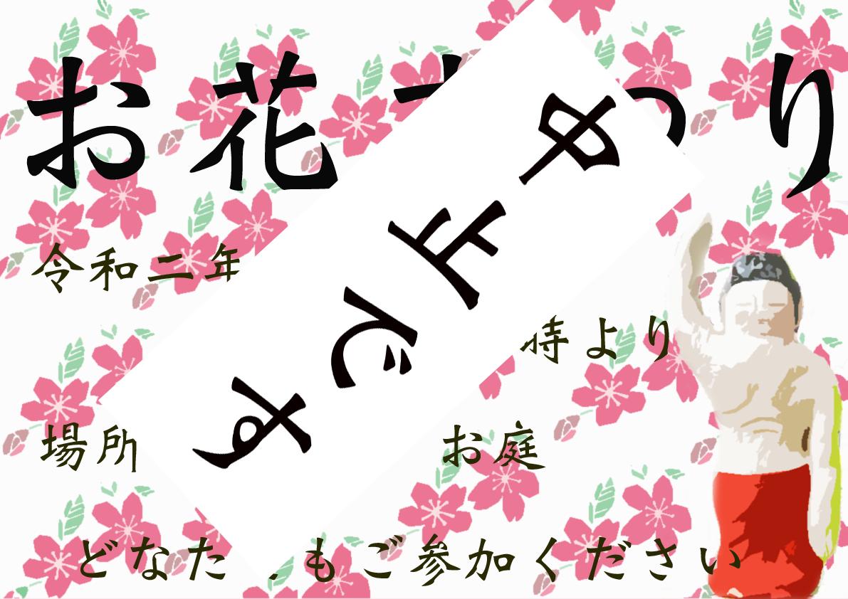 hanamatsuri_2020_chushi.png