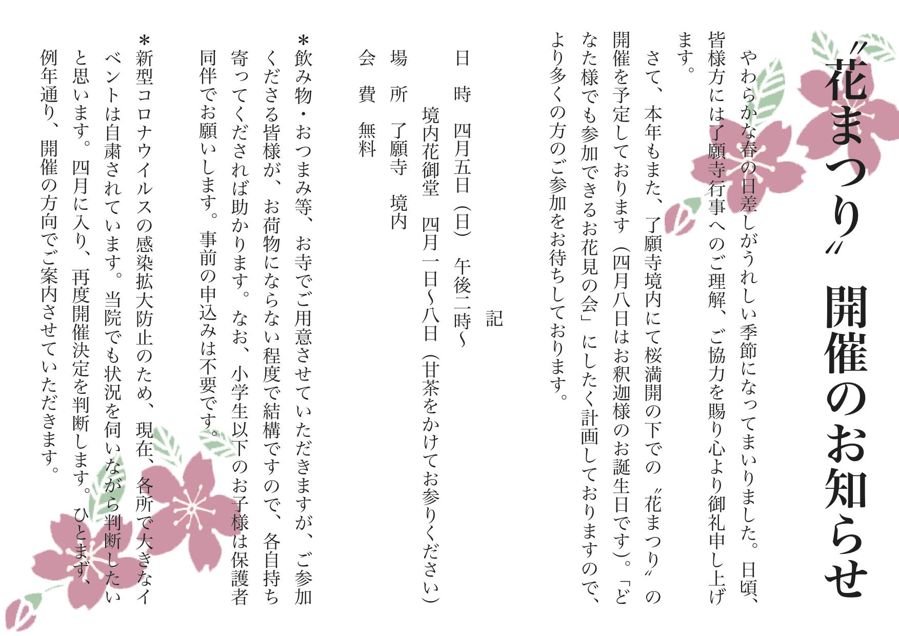 hanamatsuri_annai.png
