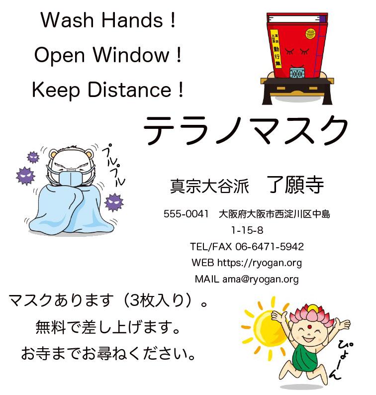 tera_no_mask.jpg
