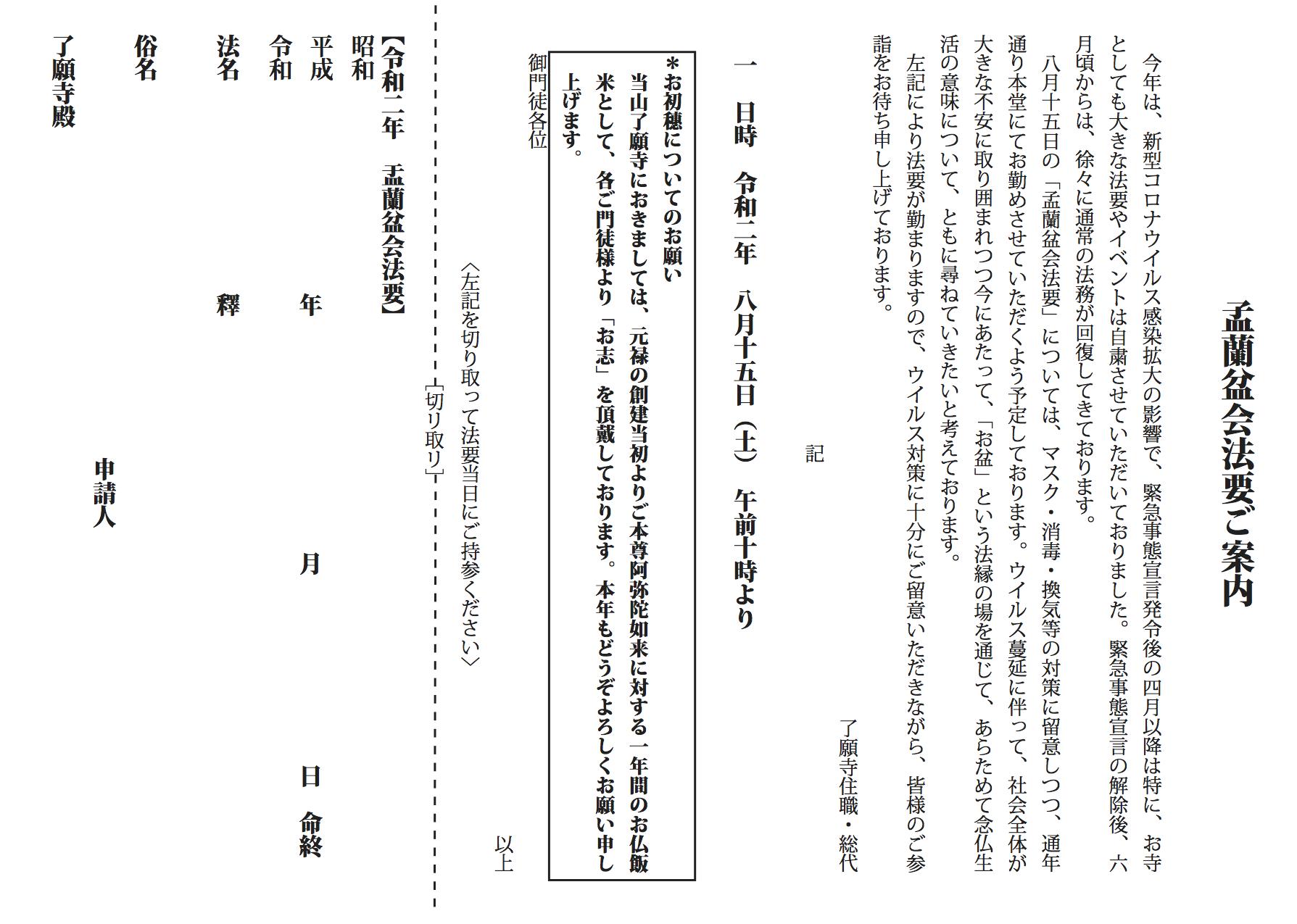 annai_obon_2020.png