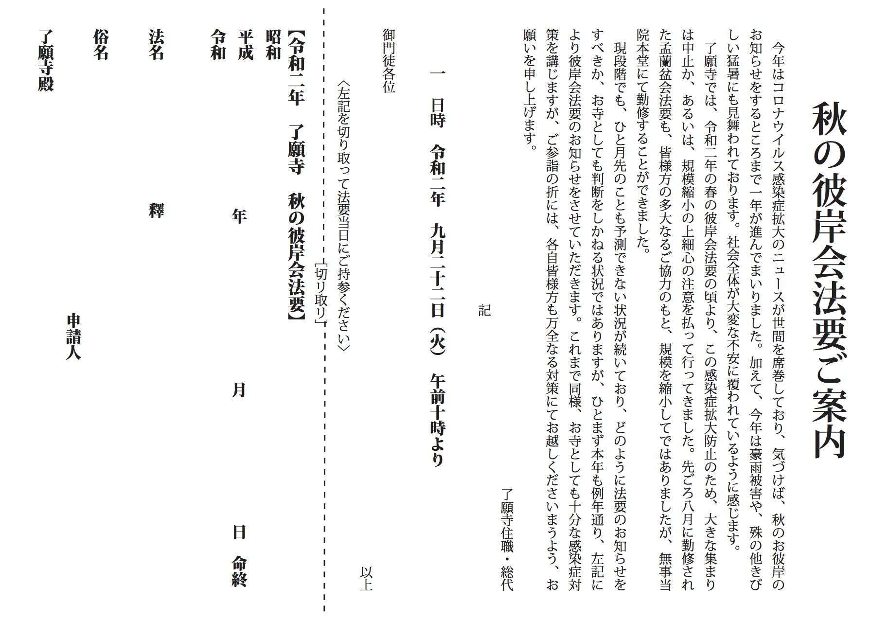 aki_higan_2020_annnai.png