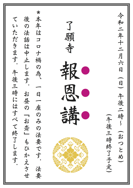 keiji_2020.png