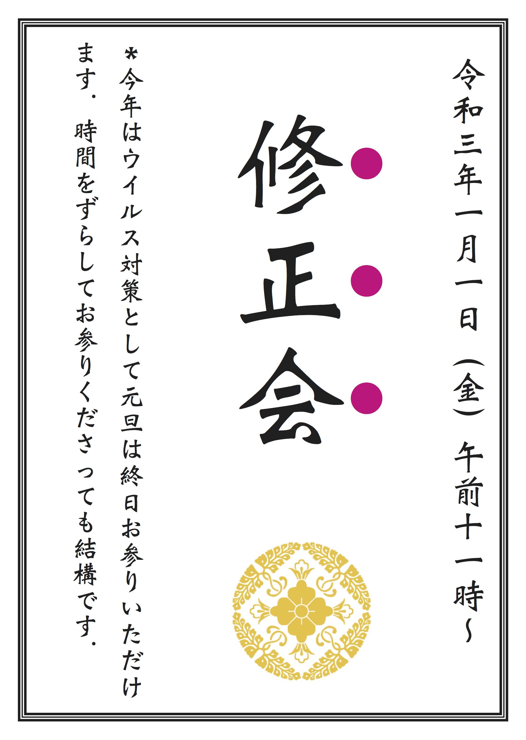 shushoe_2022_keiji.png