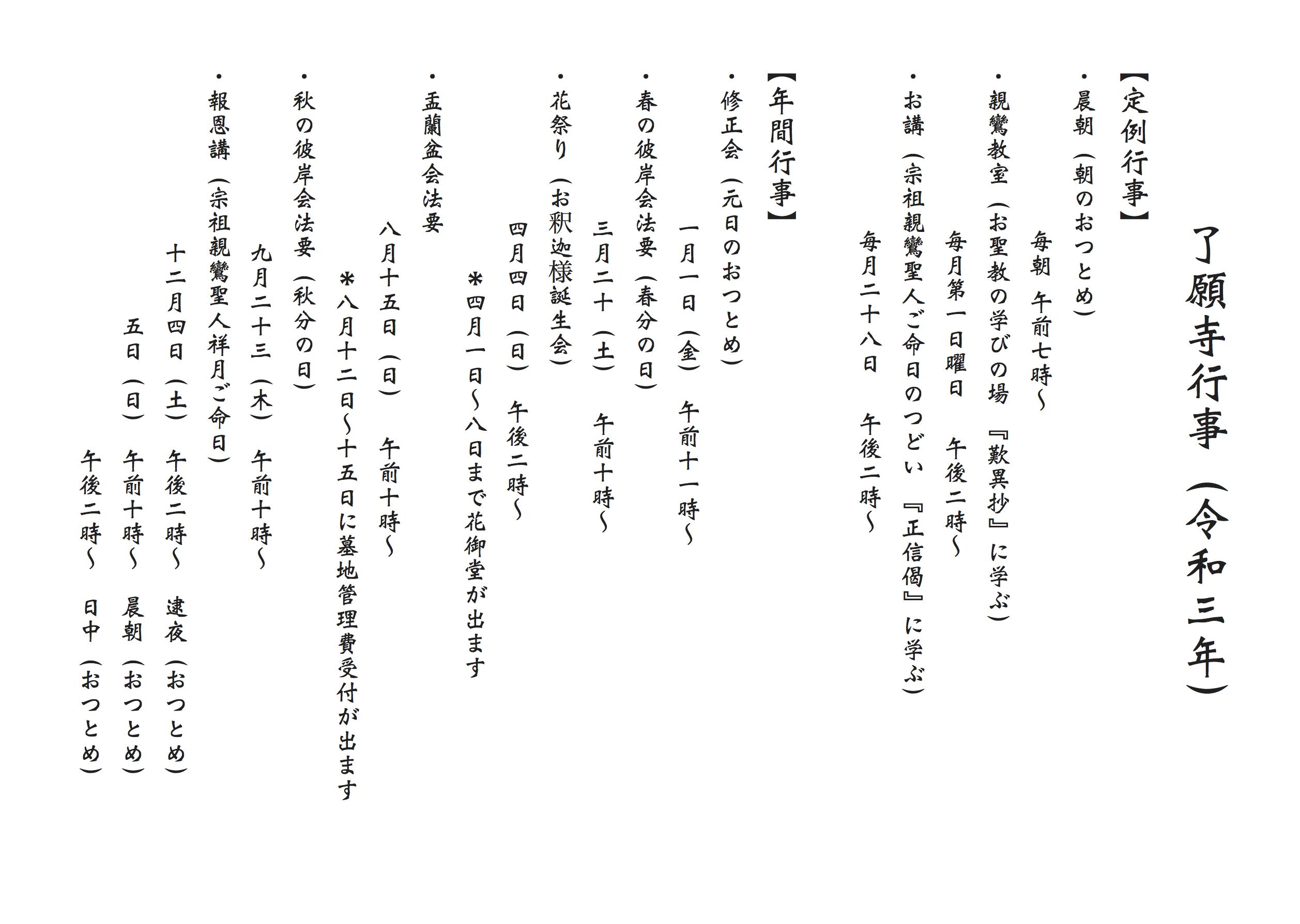 2021_ryogan_gyoji.png