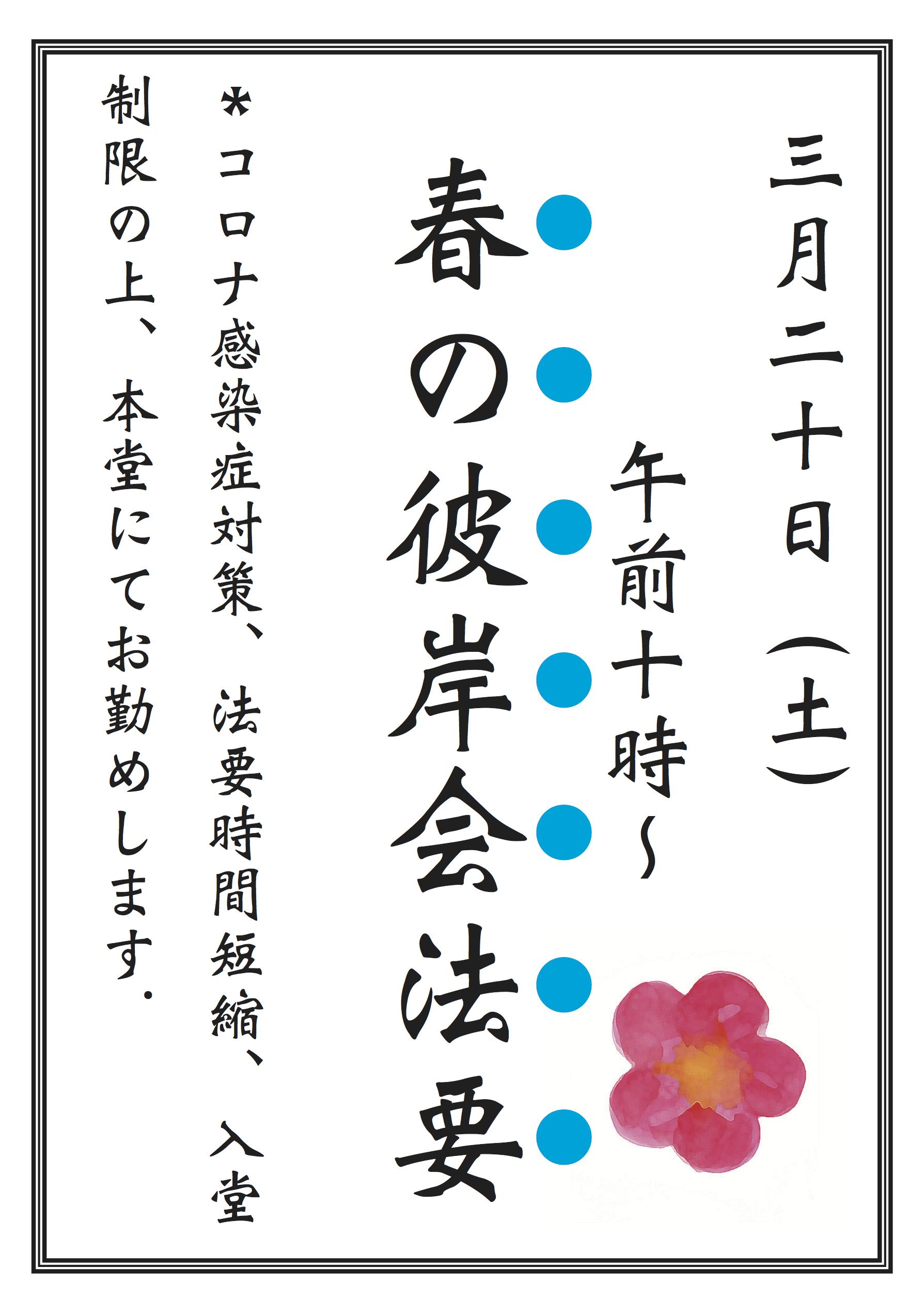 keiji_haruhigan_2021.png