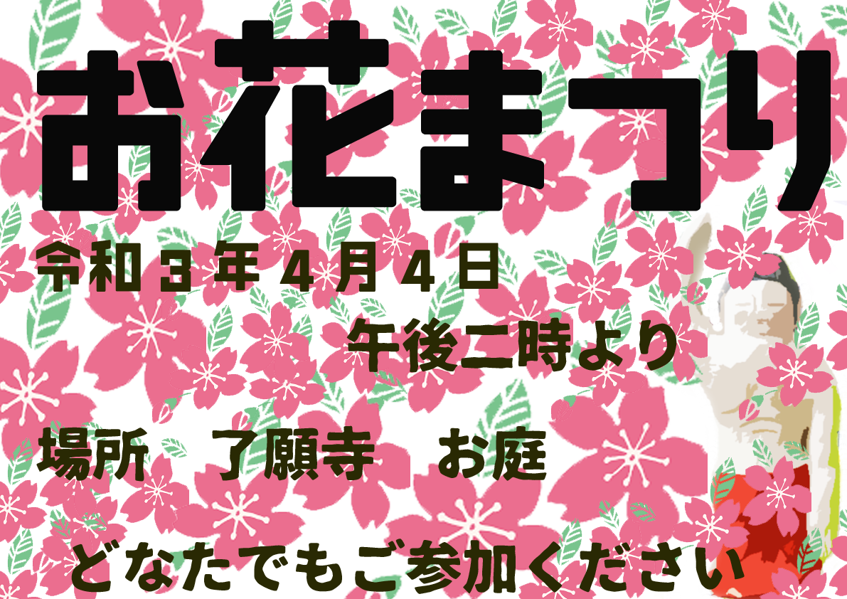 hanamatsuri_2021.png