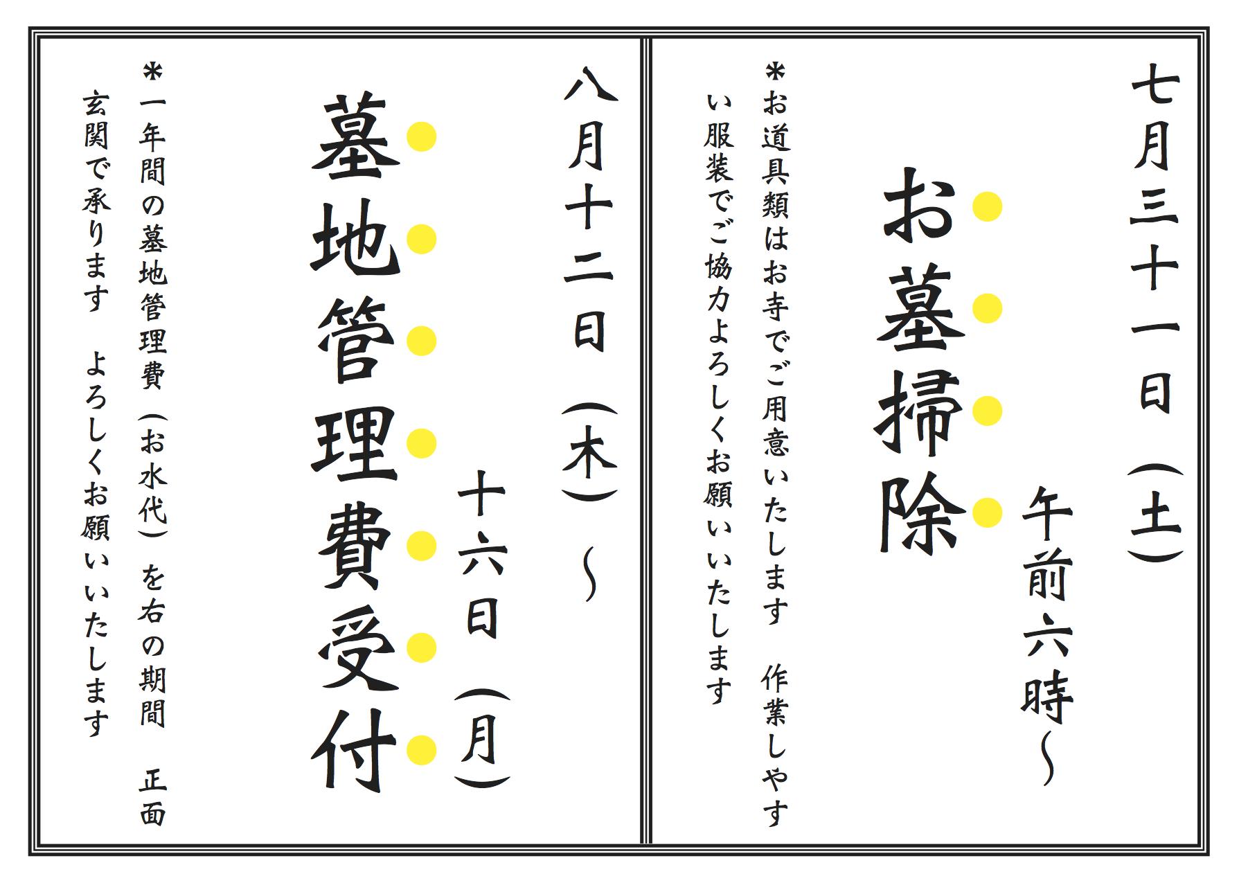 soji_kanrihi_keiji.png