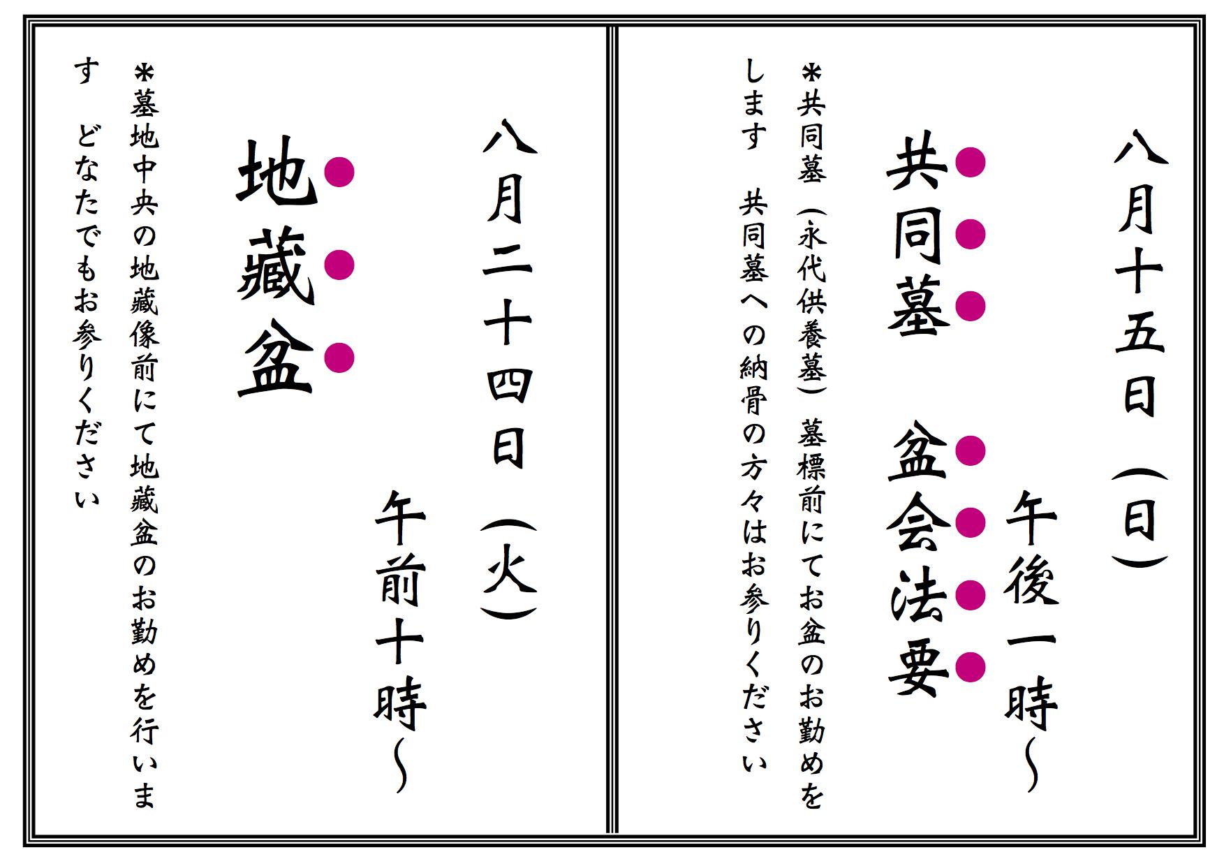 kyodobo_jizobon2.png