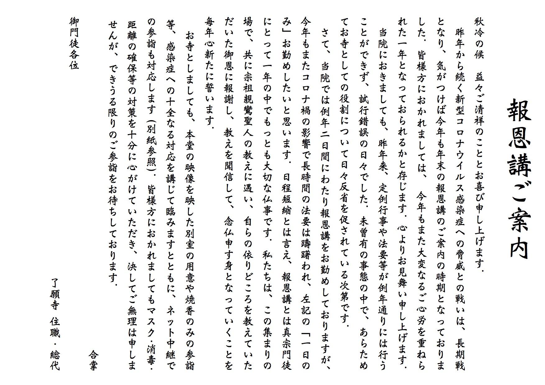 ryoganji_annai.jpg