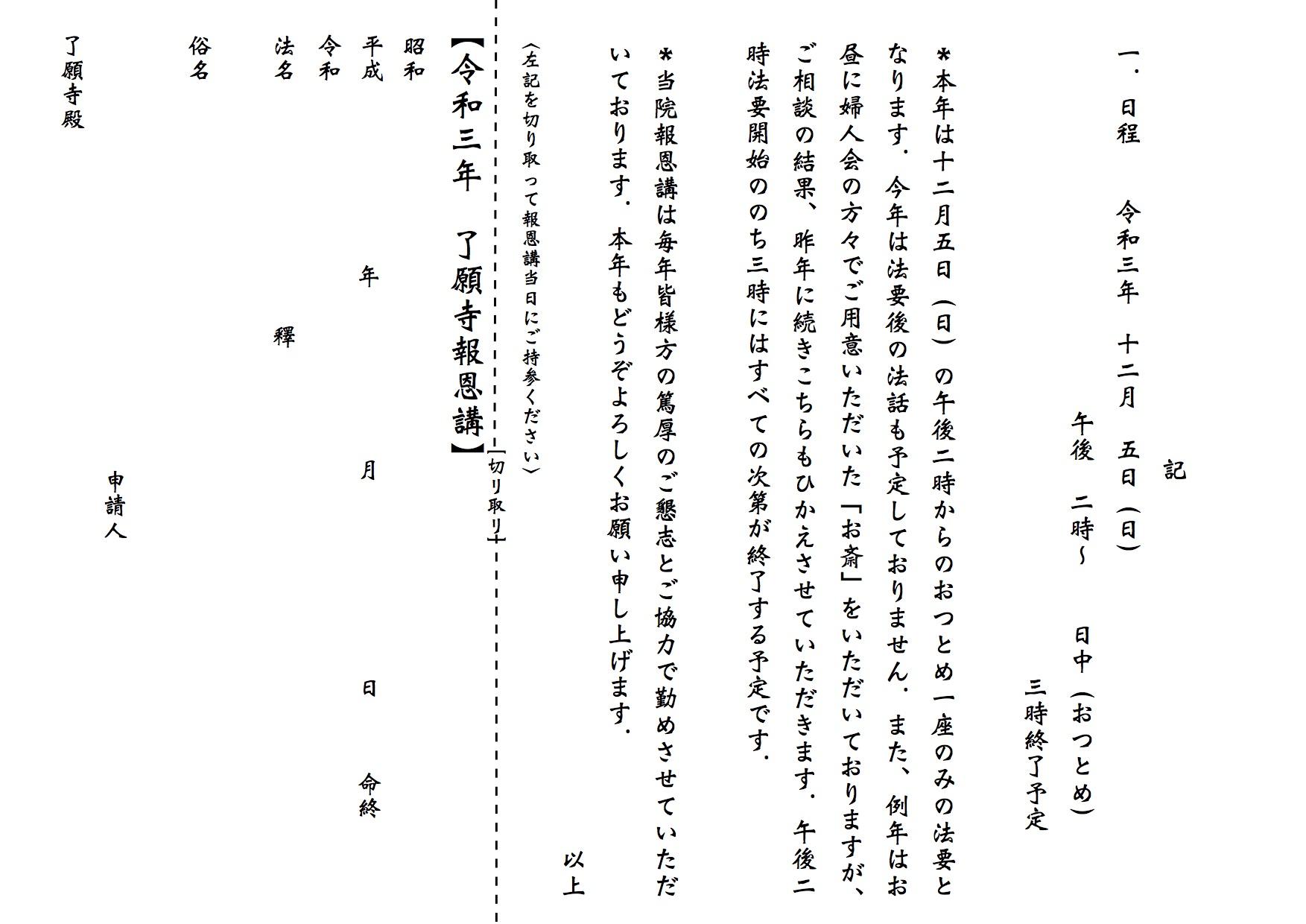 ryoganji_annai2.jpg